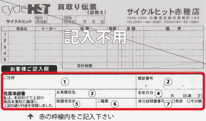 買取シート記入例