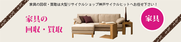 家具の買取は大型リサイクルショップ神戸(兵庫)サイクルヒット