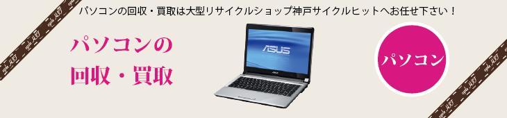 パソコンの回収・買取なら大型リサイクルショップ神戸(兵庫)サイクルヒット