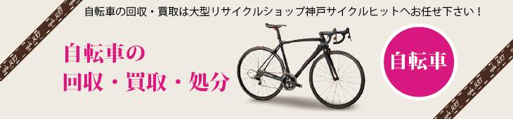 自転車の買取なら大型リサイクルショップ神戸(兵庫)サイクルヒット