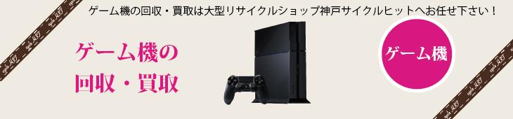 ゲーム機の買取なら大型リサイクルショップ神戸(兵庫)サイクルヒット