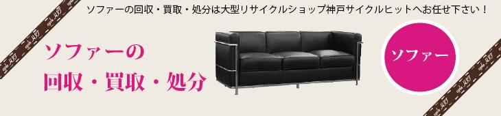 ソファーの買取は大型リサイクルショップ神戸サイクルヒット