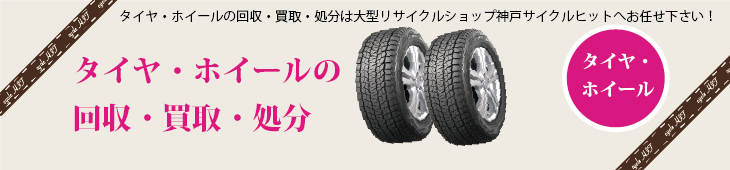 タイヤ・ホイールの買取なら大型リサイクルショップ神戸サイクルヒット
