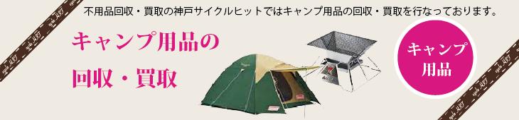 キャンプ用品の買取は大型リサイクルショップ神戸サイクルヒットへ