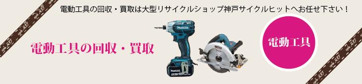 電動工具の買取は大型リサイクルショップ神戸サイクルヒット