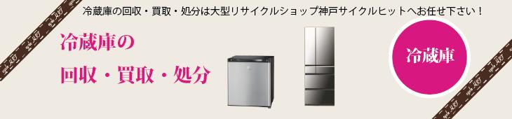 冷蔵庫の買取