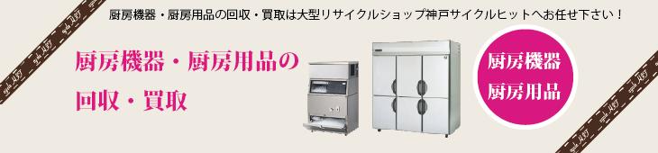 ホシザキの厨房機器・厨房用品の買取