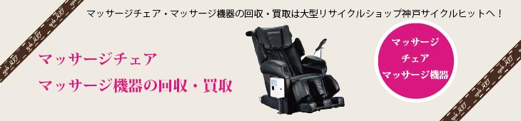 マッサージチェアー・マッサージ機器の買取は大型リサイクルショップ神戸サイクルヒットへ