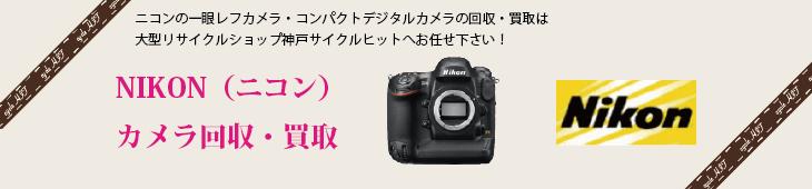 NIKON(ニコン)の一眼レフカメラ・コンパクトデジタルカメラの買取は大型リサイクルショップ神戸サイクルヒットへお任せ下さい!