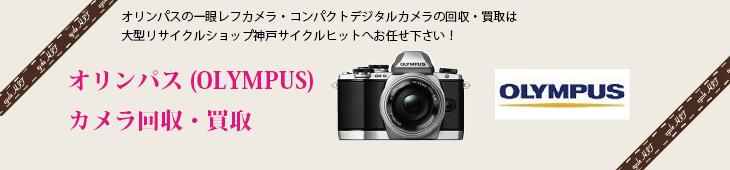 OLYMPUS(オリンパス)の一眼レフカメラ・コンパクトデジタルカメラの回収・買取は大型リサイクルショップ神戸サイクルヒットへお任せ下さい!