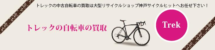 トレック(trek)の中古自転車買取なら大型リサイクルショップ神戸サイクルヒット