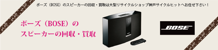 ボーズ(BOSE)のスピーカー・オーディオの買取は大型リサイクルショップ神戸サイクルヒットへお任せ下さい!