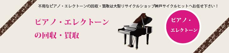 ピアノ・エレクトーンの買取