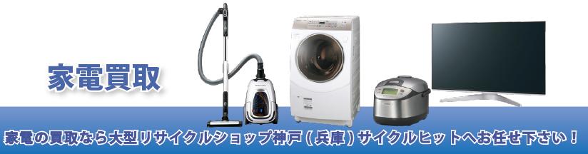 家電の買取なら大型リサイクルショップ神戸(兵庫)サイクルヒットへおまかせ下さい!
