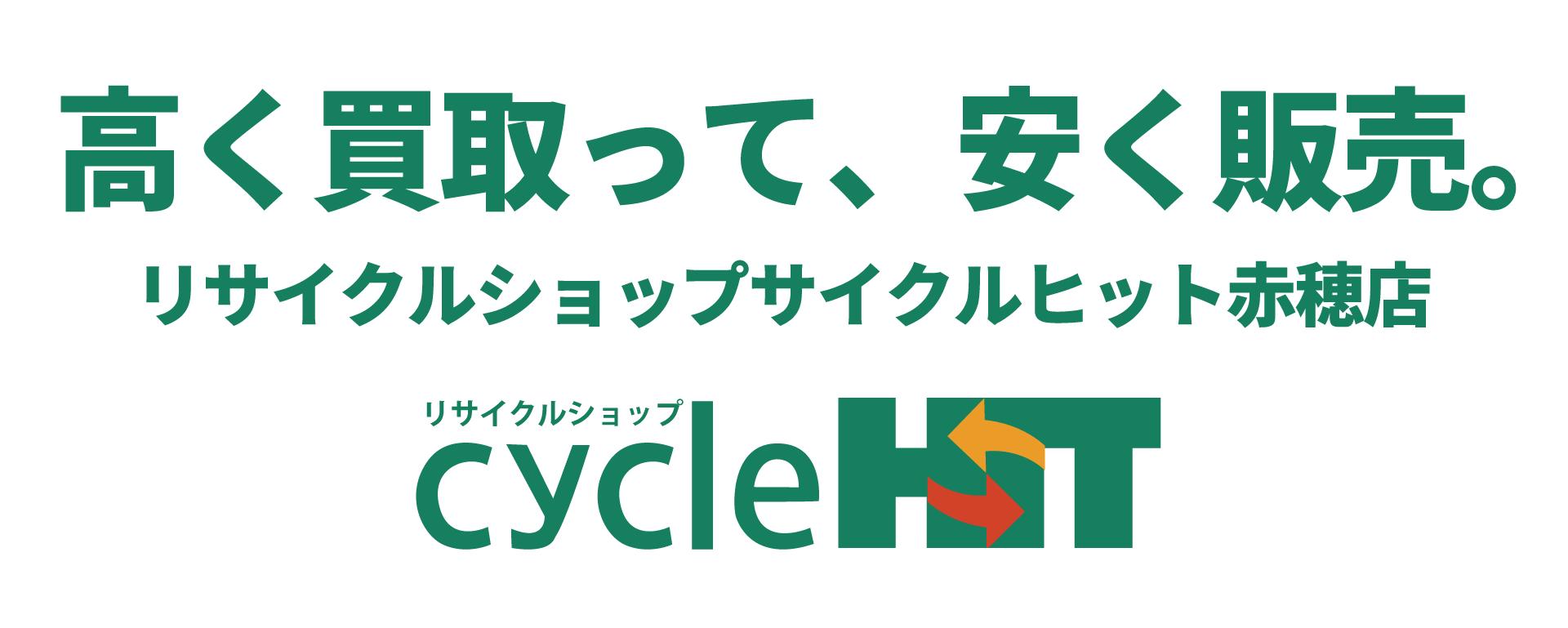 リサイクルショップ サイクルヒット赤穂店 「高く買取、安く販売。」