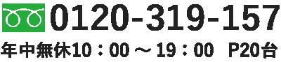 リサイクルショップ「サイクルヒット」お電話でのお問い合わせは0120-319-157までお気軽にお問い合わせください