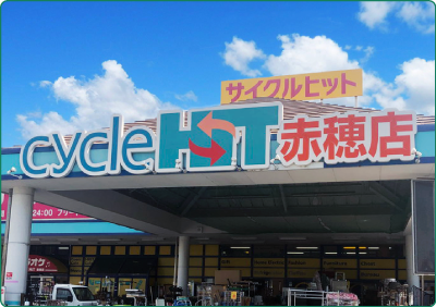 赤穂の大型リサイクルショップ「サイクルヒット赤穂店」の買取方法1:店頭買取