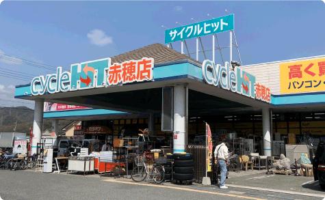 赤穂の大型リサイクルショップ「サイクルヒット赤穂店」の店舗外観写真