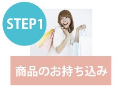 STEP1 買取商品を店頭にお持ち込み
