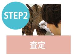 STEP2 買取商品の査定