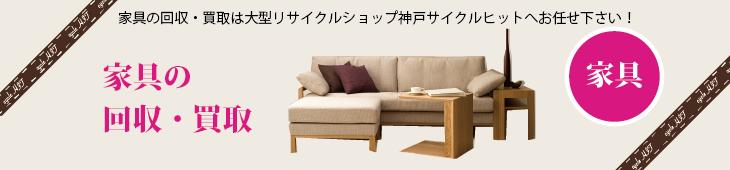 家具の買取は大型リサイクルショップ神戸サイクルヒット