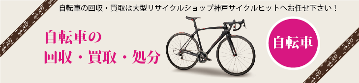 自転車の買取ならリサイクルショップ、サイクルヒット