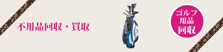 ゴルフ用品の買取