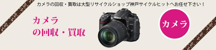 カメラの買取はリサイクルショップ、サイクルヒット