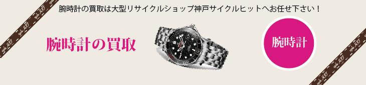 高級腕時計の買取ならリサイクルショップ、サイクルヒット