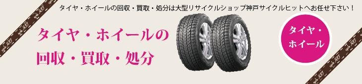 タイヤ・ホイールの買取ならリサイクルショップ、サイクルヒット