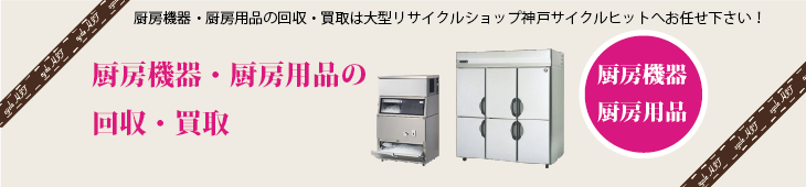 厨房機器・厨房用品の買取ならリサイクルショップ サイクルヒットにおまかせください。