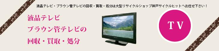 液晶テレビの買取