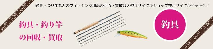 釣具・つり竿などのフィッシング用品の買取は大型リサイクルショップ神戸サイクルヒットへ