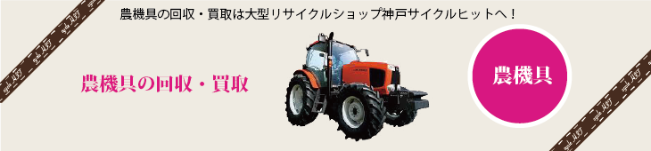 農機具の買取はリサイクルショップ、サイクルヒットへ