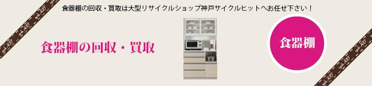食器棚の買取ならリサイクルショップ、サイクルヒット