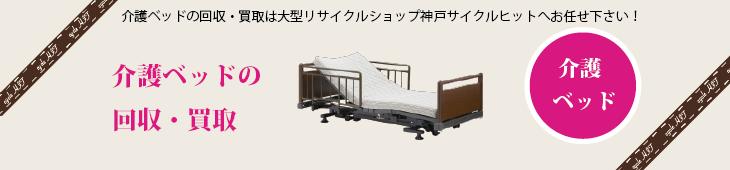 介護ベッドの買取は大型リサイクルショップ神戸サイクルヒットへ