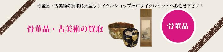 骨董品・古美術の買取は大型リサイクルショップ神戸サイクルヒットへ