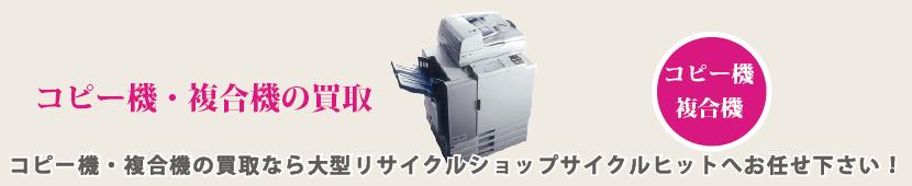 コピー機・複合機の買取ならリサイクルショップサイクルヒット