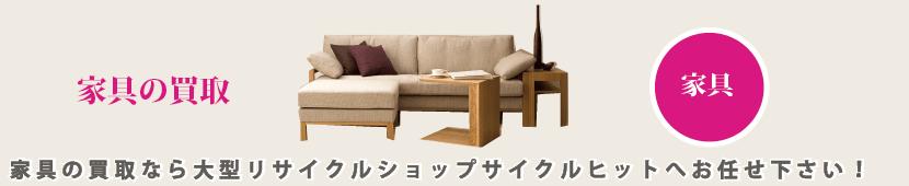 家具の買取はリサイクルショップ、サイクルヒット