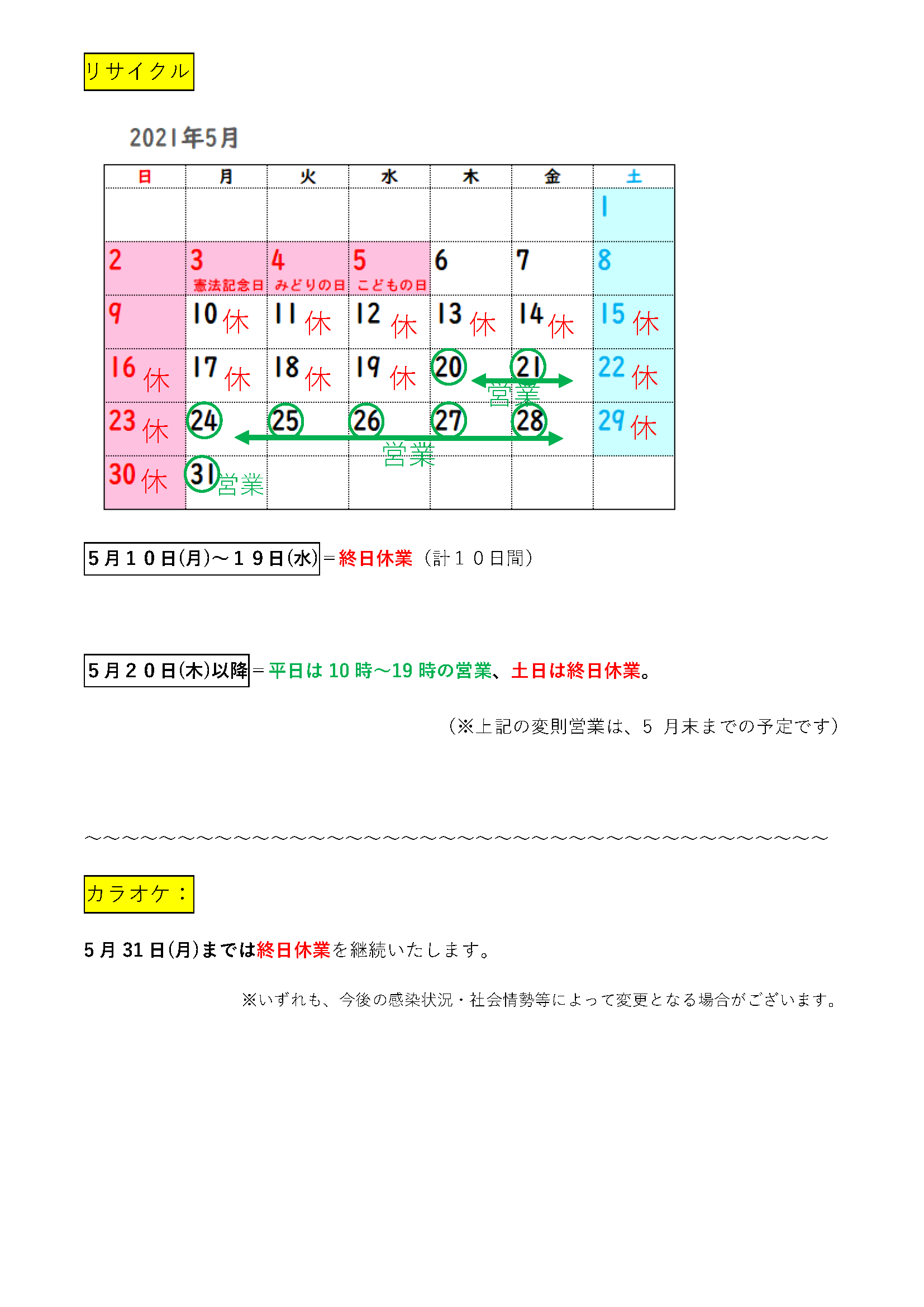 2021年5月の営業日について(臨時休業期間:5月10日(月) ~ 5月19日(水)。5月中の土日は終日休業)